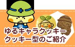 ゆるキャラクッキー・クッキー型のご紹介