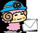 メールでお問い合わせいただきます!